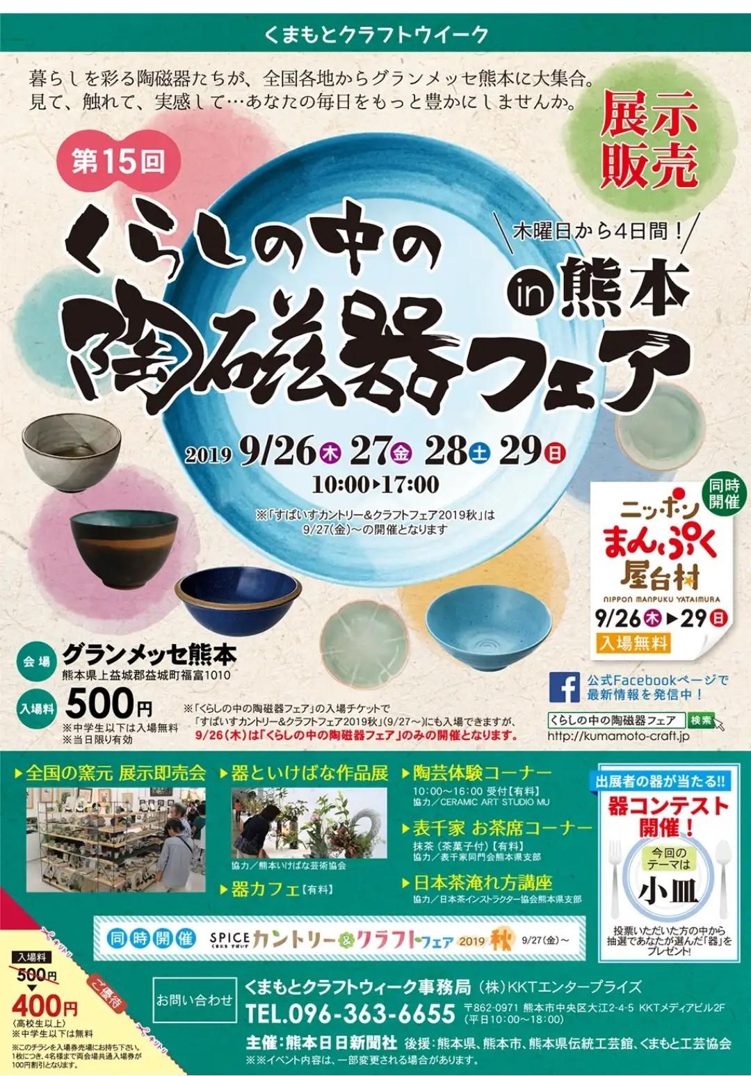 熊本市展示会準備_d0195183_21010863.jpg