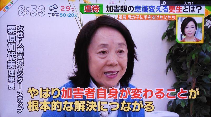 TBSテレビ・ビビットでステップの働き紹介_b0154492_09424356.jpg