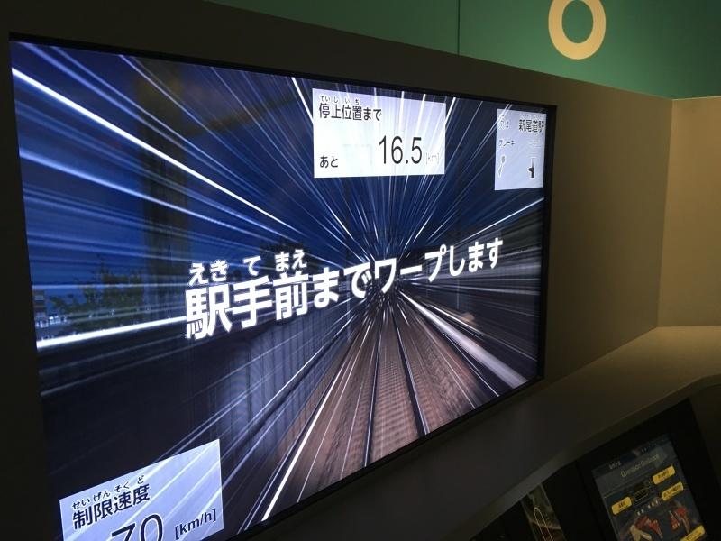 京都鉄道博物館で新幹線の運転シミュレータに挑戦!*夏休み京都鉄道旅⑤*_d0367998_11344261.jpeg