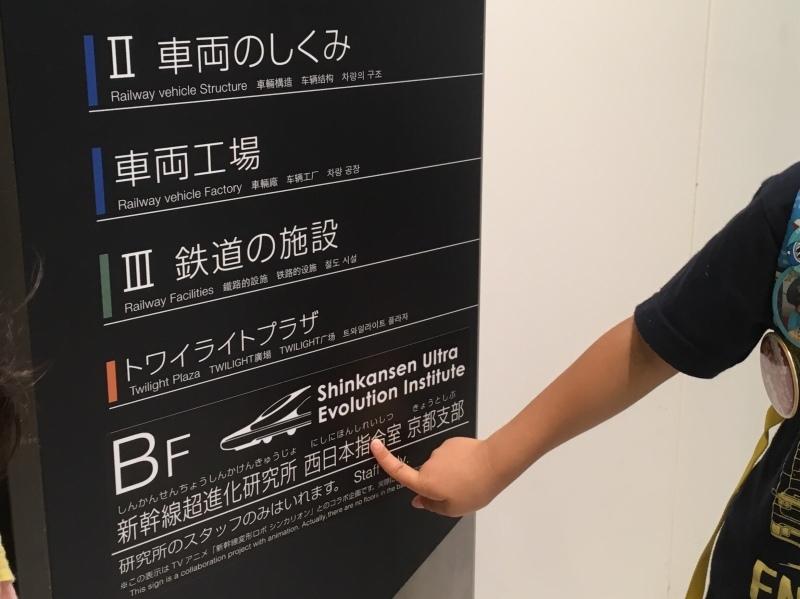 京都鉄道博物館で新幹線の運転シミュレータに挑戦!*夏休み京都鉄道旅⑤*_d0367998_11432188.jpeg