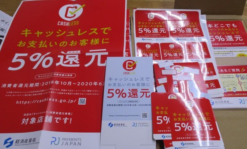 10/1から始まる5%還元goods到着_b0163804_17115516.jpg