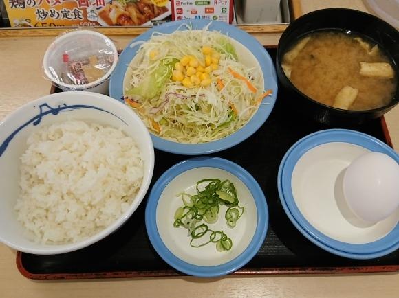 9/24 選べる小鉢の玉子かけごはん納豆ライスミニ & 生野菜 @松屋_b0042308_14540499.jpg