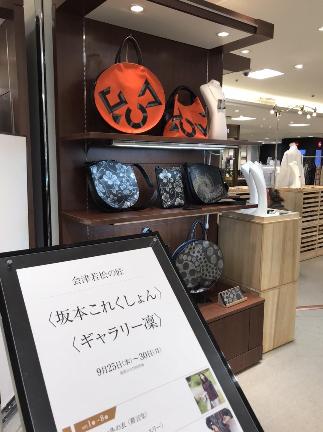 松坂屋名古屋店にて展示会、今日25日より始まりました!_c0145608_10245773.jpg
