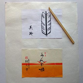 5回目のお茶のお稽古_c0195909_17111378.jpg