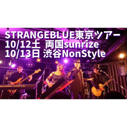 STRANGEBLUE 東京ツアー決定!10/12.10/13_a0346212_10032607.jpg