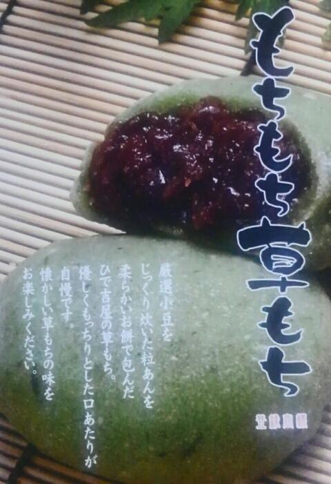 『vol.3858 草もち』_e0040714_07023987.jpg