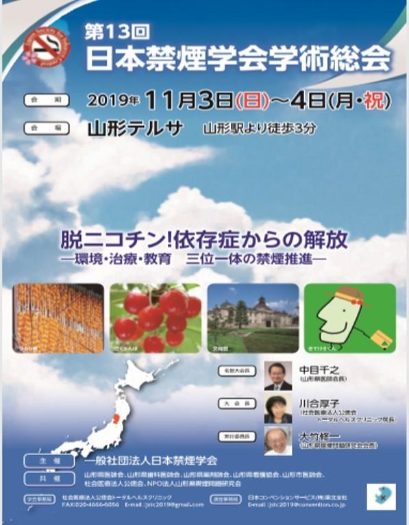 タバコラム 114. 禁煙の日にひとこと(96)~第13回日本禁煙学会学術総会が山形市で開催されます~_d0128520_12254416.jpg