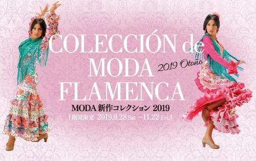 ~2019 MODA新作! サロメワンピース 9/28(Sat.)発売 ~_b0142724_23312778.jpg