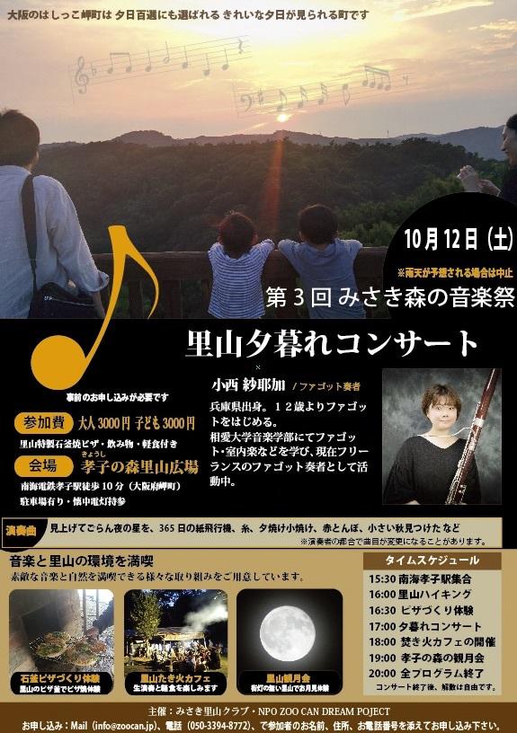 みさき森の音楽祭 里山夕暮れコンサートを開催します_c0239329_20394232.jpg