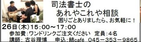 明日(26日)のイベントです_c0367631_17044568.jpeg