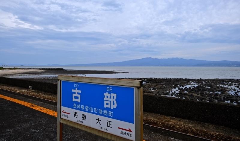島原鉄道「古部駅」_f0315034_00183529.jpg