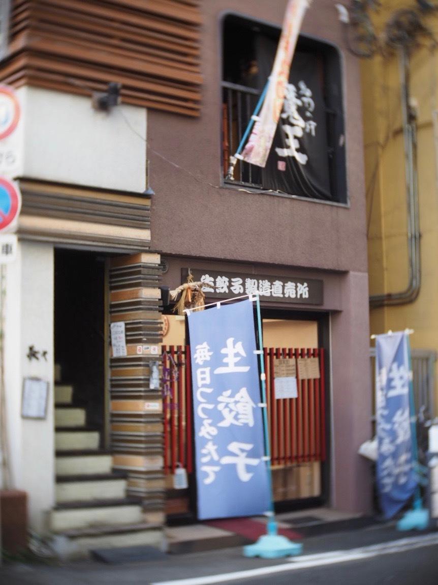 餃子の立山さんは美味しい♡_f0135940_23212615.jpg