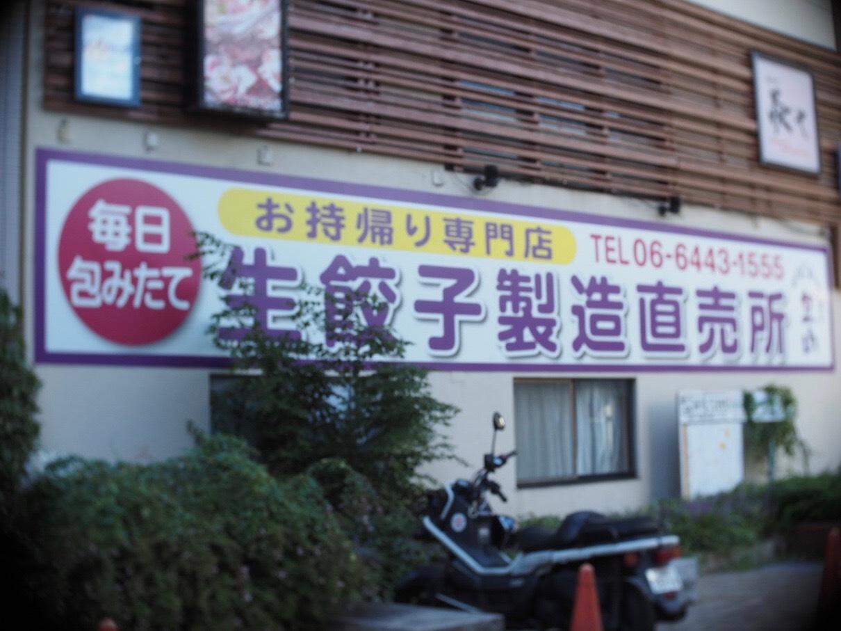 餃子の立山さんは美味しい♡_f0135940_23213235.jpg