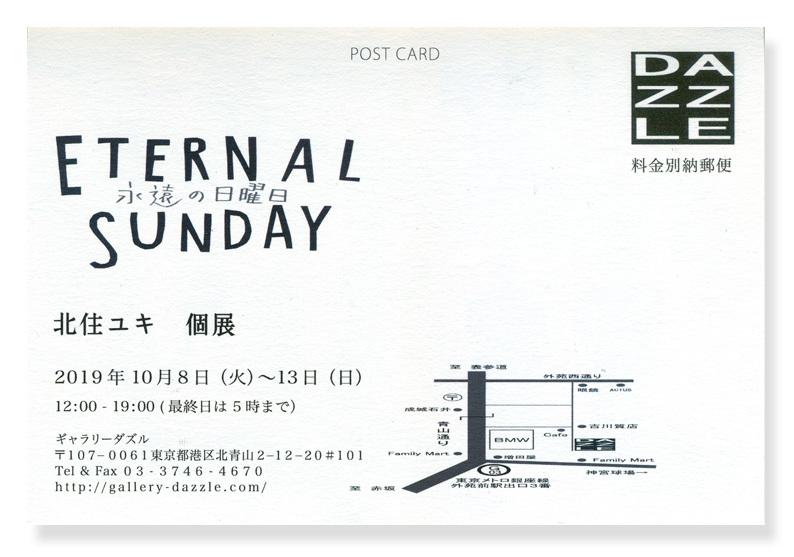 展示のお知らせ 「 ETERNAL SUNDAY    永遠の日曜日 」 gallery DAZZLE_a0052641_20585749.jpg
