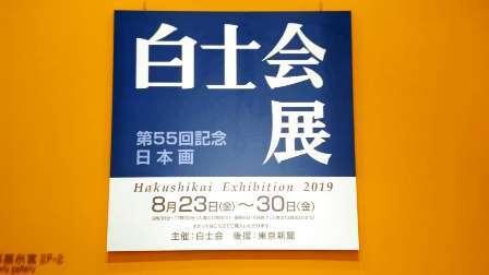 作業日誌(「第50回記念 白士会展」作品展示作業)_c0251346_15011368.jpg