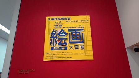 作業日誌(「第15回世界絵画大賞展」作品展示作業)_c0251346_15042082.jpg