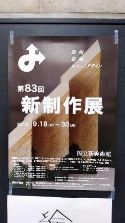 作業日誌(「第83回新制作展」作品搬入・審査作業)_c0251346_15330213.jpg