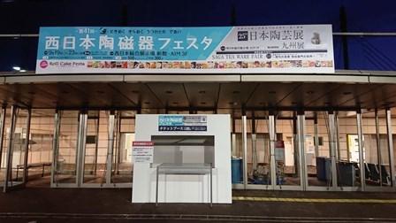 作業日誌(「第25回日本陶芸展九州展」作品搬入展示作業)_c0251346_16060497.jpg