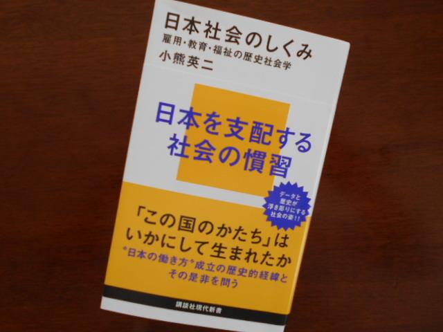小熊英二『日本社会のしくみ』伝送便に載せた書評_b0050651_14184775.jpg