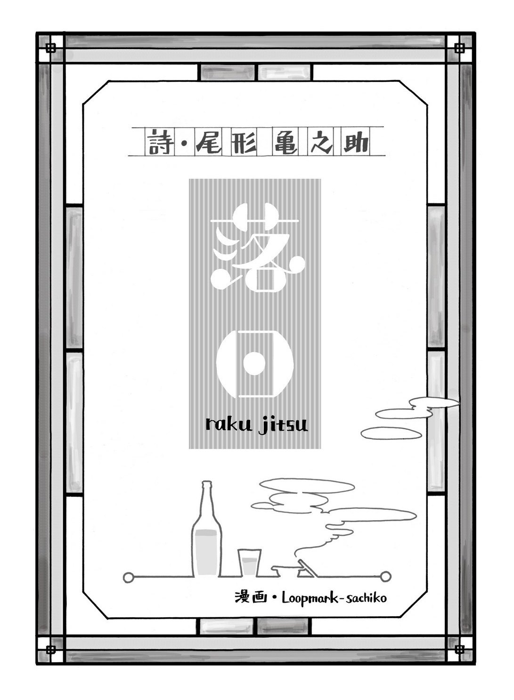 詩漫画 尾形亀之助「落日」(詩集『雨になる朝』より) _f0228652_21492699.jpg