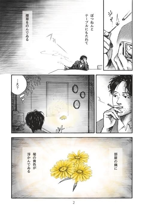 詩漫画 尾形亀之助「落日」(詩集『雨になる朝』より) _f0228652_21503123.jpg