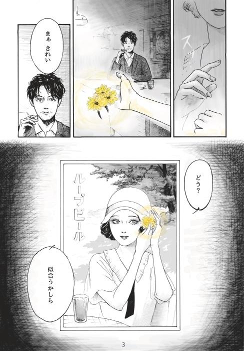 詩漫画 尾形亀之助「落日」(詩集『雨になる朝』より) _f0228652_21505383.jpg