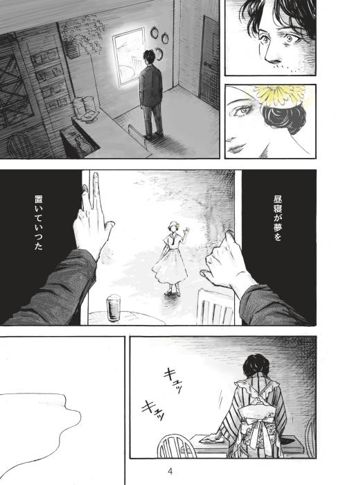 詩漫画 尾形亀之助「落日」(詩集『雨になる朝』より) _f0228652_21511062.jpg