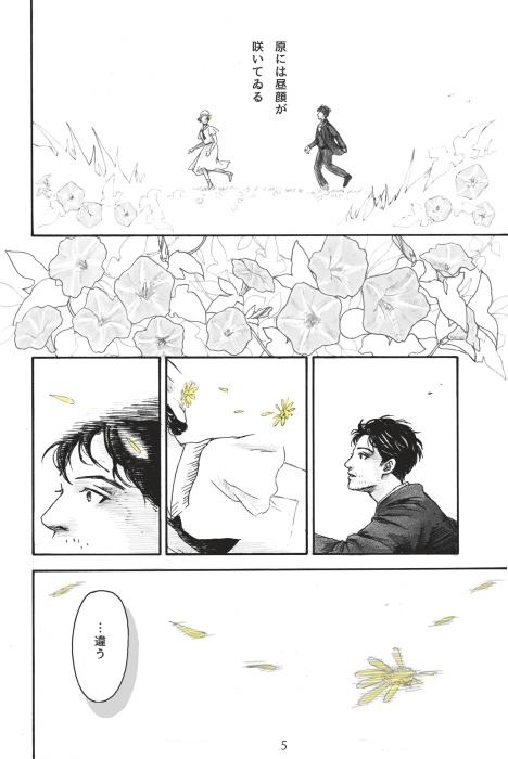 詩漫画 尾形亀之助「落日」(詩集『雨になる朝』より) _f0228652_21512648.jpg