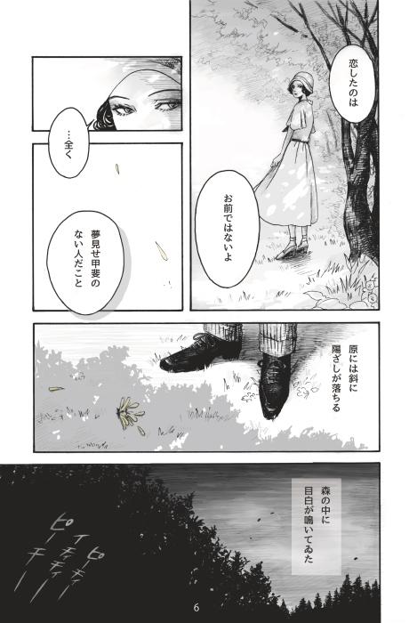 詩漫画 尾形亀之助「落日」(詩集『雨になる朝』より) _f0228652_21514330.jpg