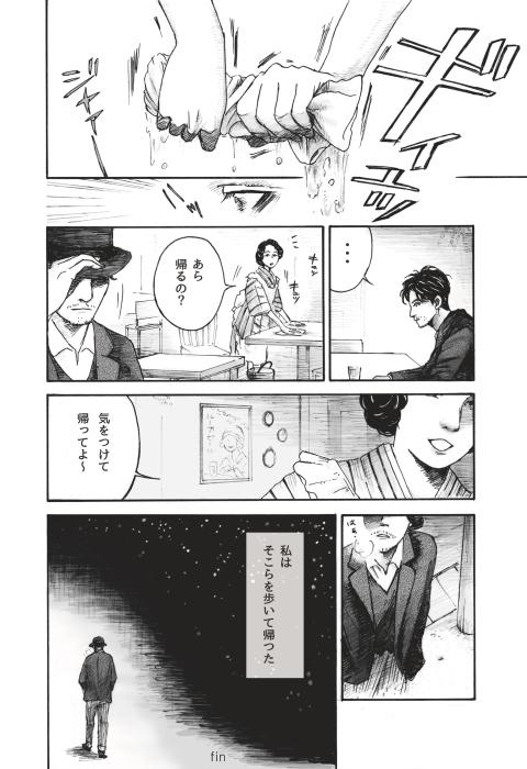 詩漫画 尾形亀之助「落日」(詩集『雨になる朝』より) _f0228652_21520022.jpg