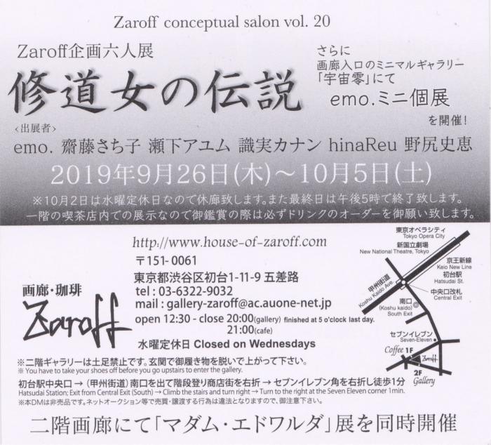 「修道女の伝説」展(東京初台・Zaroff)、今日からスタートです。_f0228652_22565880.jpeg