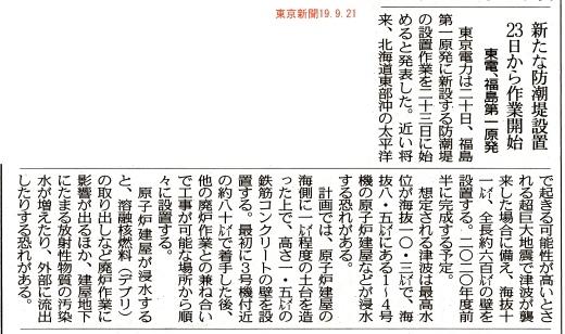 F1 新たな防潮堤設置 8月23日から作業開始 / 東京新聞 _b0242956_08393665.jpg