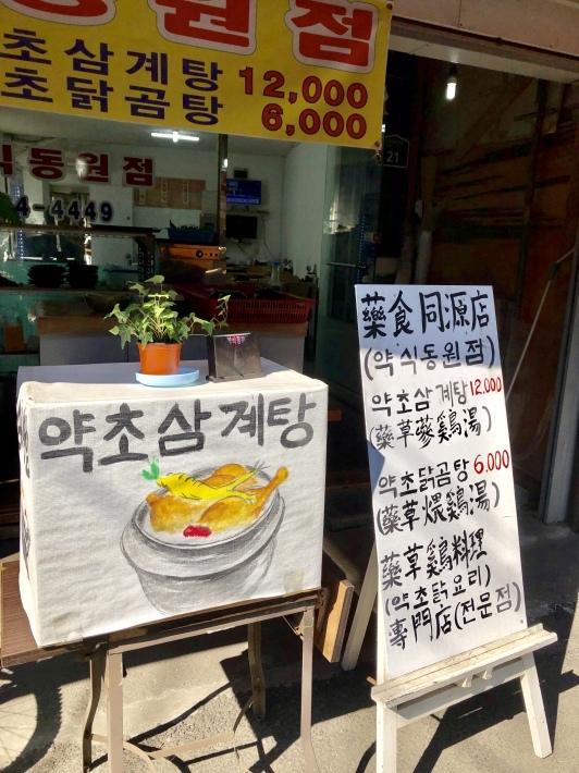 京東市場でオミジャをゲット_b0060363_22534688.jpeg