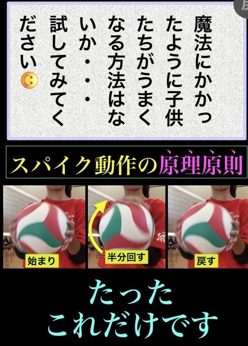 第2956話・・・バレー塾in静岡21_c0000970_12590003.jpg