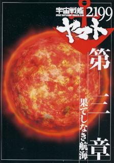 『宇宙戦艦ヤマト2199 第三章/果てしなき航海』_e0033570_21471855.jpg