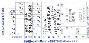 開院5年&御報告_b0334271_19400770.jpg