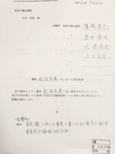 本会議場から追放される松坂_c0052876_22075994.jpg