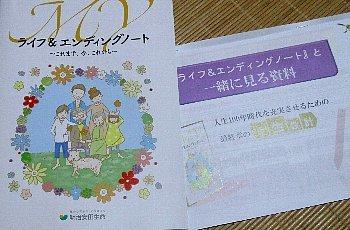 9月24日「終活セミナー」_f0003283_06260651.jpg