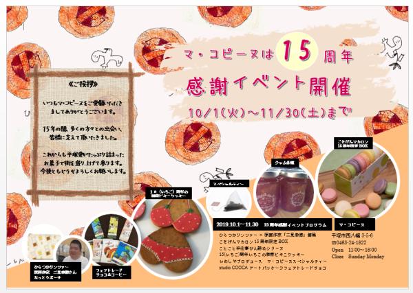 10/1~11/30 マ・コピーヌ15周年感謝販売会開催 _b0080287_00040034.png