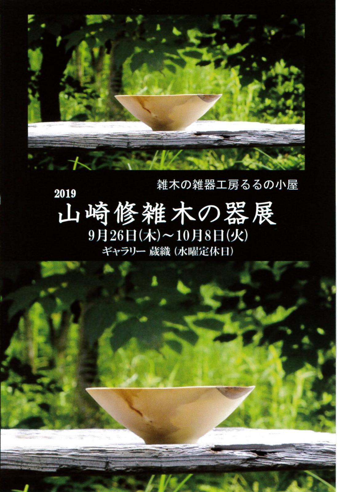 今日からの山崎修さんの木の器展はこんな感じ。_e0046190_16500725.jpg