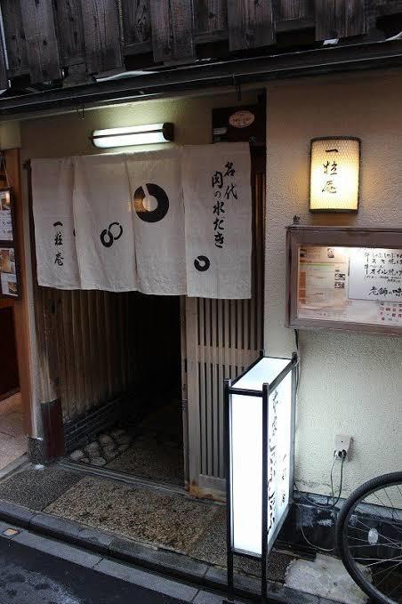 〜番外編〜京都の美味しいお店2_c0105691_18425644.jpeg