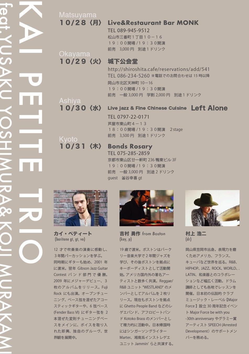 西日本ツアー_b0153493_17241085.jpeg
