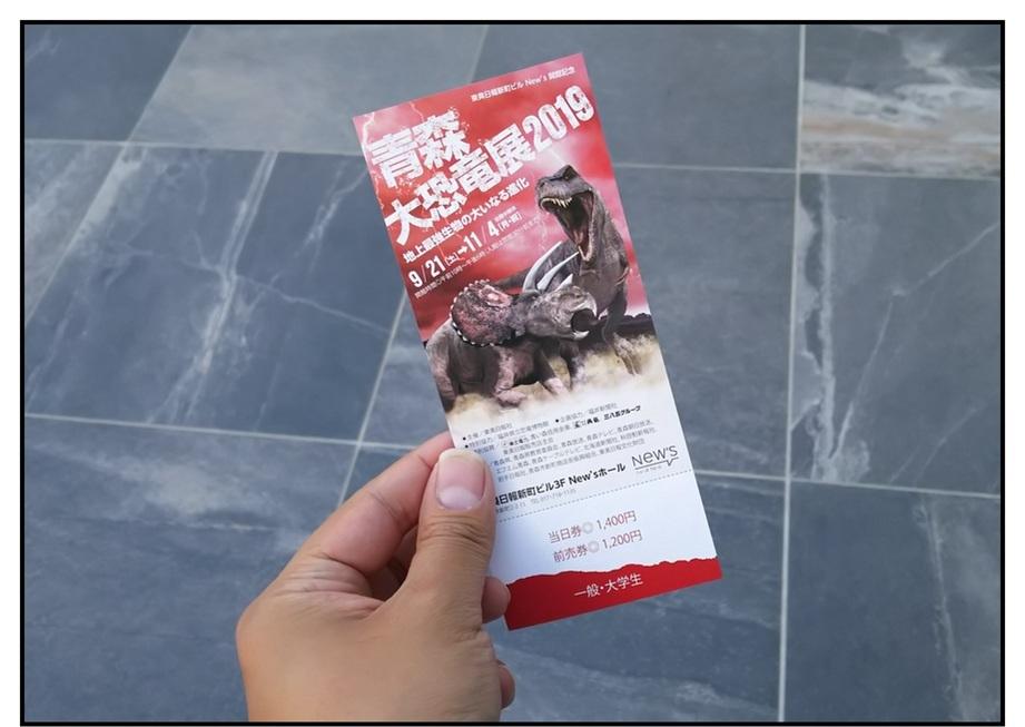 【漫画で雑記】青森大恐竜展2019は撮影可能!!_f0205396_13575635.jpg