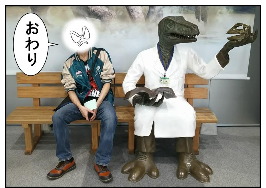 【漫画で雑記】青森大恐竜展2019は撮影可能!!_f0205396_15003703.jpg