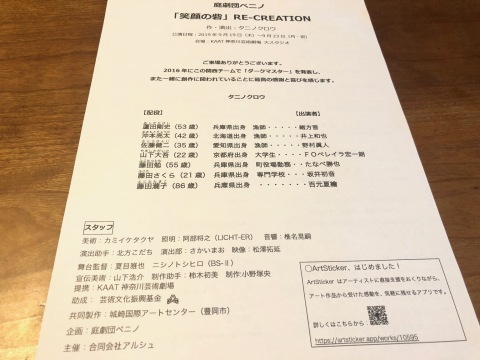 「笑顔の砦 RE-CREATION」庭劇団ペニノ(@KAAT神奈川芸術劇場大スタジオ)_f0064203_10091212.jpg