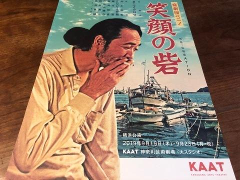 「笑顔の砦 RE-CREATION」庭劇団ペニノ(@KAAT神奈川芸術劇場大スタジオ)_f0064203_10091259.jpg