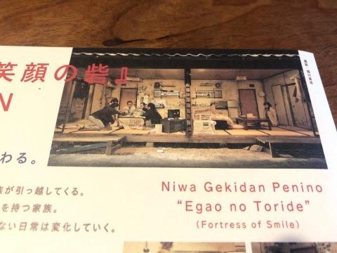 「笑顔の砦 RE-CREATION」庭劇団ペニノ(@KAAT神奈川芸術劇場大スタジオ)_f0064203_10091288.jpg
