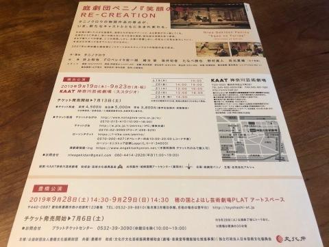 「笑顔の砦 RE-CREATION」庭劇団ペニノ(@KAAT神奈川芸術劇場大スタジオ)_f0064203_10091365.jpg