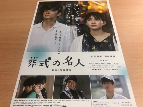 「葬式の名人」2019年・日本(@新宿バルト9)_f0064203_10585720.jpg