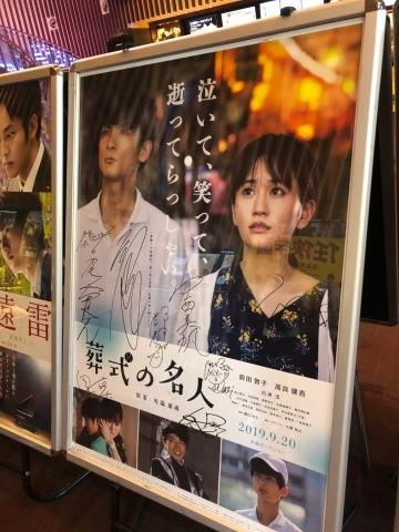 「葬式の名人」2019年・日本(@新宿バルト9)_f0064203_10585777.jpg